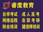 南京浦口江浦六合成人自考学历培训专科本科学历提升