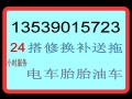 黄江24小时,流动补胎搭电,送油,修车,拖车