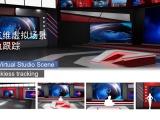 真三维演播室 虚拟抠像演播室建设