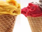 爱C米兰冰淇淋加盟哪里好,杭州冰淇淋店加盟