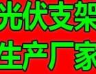 连云港太阳能光伏支架/支架配件,厂家直销