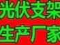 青岛太阳能光伏支架/支架配件,厂家直销