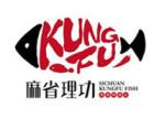 上海麻省理功烤鱼加盟连锁店 麻省理功加盟费多少钱