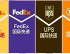 浦东FedEx快递取件电话