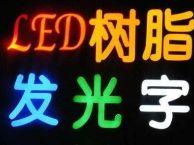 重庆专业公司形象墙发光字灯箱UV打印丝印喷绘写真围栏等广告