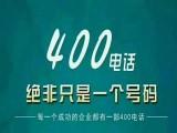 电信400电话开通申请联通400电话办理400