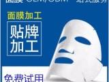 广州专业面膜OEM生产厂家