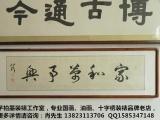 深圳龙华区裱画配框、字画销售中心,字画装裱、画框定制红木画框
