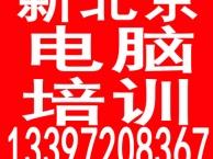 宜昌市新北京电脑培训(一对一专职教学,确保学会)