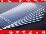 pc阳光板 /PC板/聚碳酸酯板材
