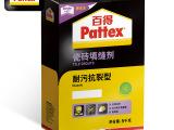 汉高百得填缝剂 彩色 美缝剂 瓷砖 勾缝剂 防水正品 黑白可选M