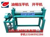 油桶切盖机 油桶切割机价格 优质油桶切割机批发/采购