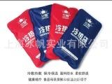 供应医用降温理疗袋|冷热敷袋|冰敷降温头带|运动冰袋|热敷袋