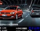 1.5万提全新车大众POLO 1.6L手动舒适型
