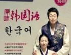 临平零基础学韩语 山木培训靠谱26年品质 地道口语轻松学