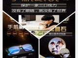 AR科技团队新品爱大爱手机眼镜怎么代理?代理就找刘奇老师!