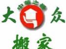 广州越秀区搬家公司 专业搬公司 搬机器 搬学校 搬钢琴