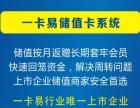 加油站会员管理系统,积分营销系统,会员管理系统