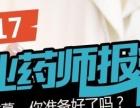 北京环球优路教育有限公司长沙分校执业药师考试