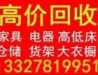 南京二手家具回收南京二手空调回收南京旧家具回收南京家电回收