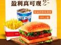 九江快餐汉堡加盟,符合大众消费,互联网+快速收入模式