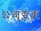 上海注册公司 松江公司变更注册地址详细流程及资料