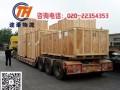 广州萝岗永和设备搬迁/全国包车调车/物流托运/搬家托运