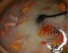 邵阳砂锅粥技术培训,学做砂锅粥做法