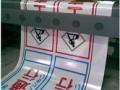 北京朝阳反光贴高清喷绘北京华维时代专业制作