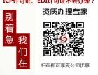 江苏ICP许可证EDI许可证办理30天通过快速高效