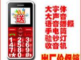 老人手机批发 关爱通A111 大字体大音量低价老年手机 可改串号