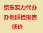 京东入驻开店代办,下店付款,办理正规产品质检报告