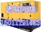 天津市和平区低价出租低油耗发电机 租赁静音发电车