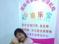 滁州市喜乐宝母婴护理全国连锁中心