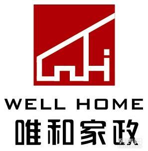 重庆唯和家政专业提供住家或全白天