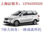 上海浦东机场商务车预约出租浦东机场7座商务车出租