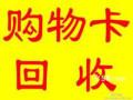 北京上门收购购物卡159 1068 7455 福卡回收