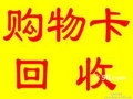 北京高价收购购物卡159 1068 7455