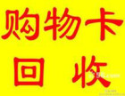 北京收购大量购物卡