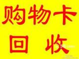 北京收购福卡- ,北京回收配资网 卡