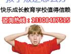 永州青少年问题学校哪里的好欢迎随时拨打业务专线咨询