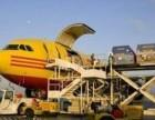 北京DHL快递电话丰台区DHL快递公司丰台区DHL快递电话