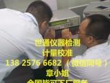 虹口通过CMA/CNAS认证世通仪器外校检测计量机构