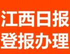 江西日报广告部登报电话0791-866一55822