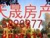 沧州-大学城三期3室2厅-2200元