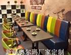 新疆奥尔玛家具厂家直销订做餐厅娱乐场所沙发卡座桌椅