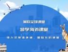 北京周边成人英语培训学校上班族外语培训学校