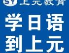 宜兴日语培训多少钱 上元 宜兴暑假学日语哪里有