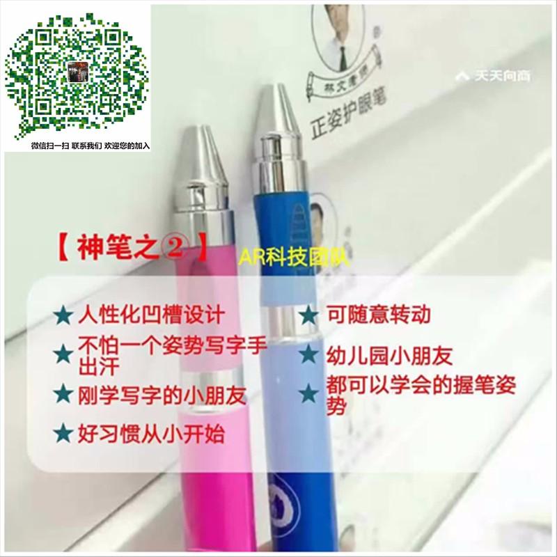 林文正姿护眼笔报价表,官方系列产品