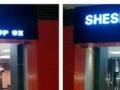 SEHSHI奢士奢侈品皮具专业护理